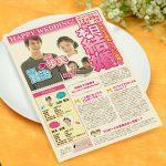 キラキラ新聞 面白い 結婚式 演出