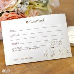 柴犬 ゲストカード 芳名帳 結婚式