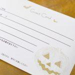 ゲストカード 芳名帳 ハロウィン