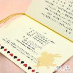 手作り【招待状キット】アリス 1部から買える結婚式の招待状