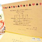 クラフト紙の招待状 中面テンプレート使用例