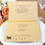 招待状手作りキット クラフト紙 結婚式