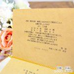 クラフト紙 猫 招待状キット 結婚式