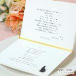 結婚式 招待状 猫 シルエット