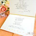 犬 結婚式 招待状 手作り テンプレート