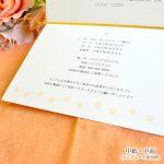犬 招待状 テンプレート 結婚式