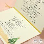 クリスマスツリー 冬結婚式 招待状