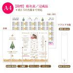 筒型 席次表 クリスマスツリー ウェディングアイテム