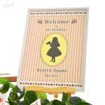 完成品【ウェルカムボード】アリス プリンセスウェディングに!