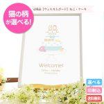 完成品【ウェルカムボード】ねこ・ケーキ