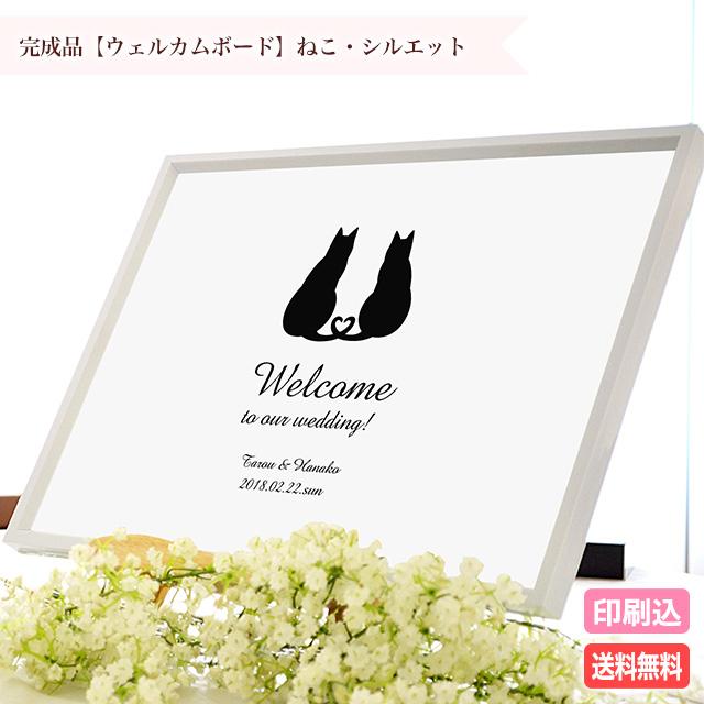猫のシルエットが可愛い結婚式のオリジナルウェルカムボード