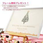 クリスマスツリー ウェルカムボード 結婚式