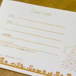 クリスマスタウンのゲストカード