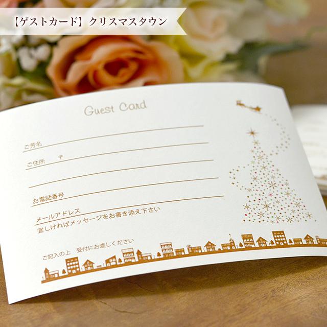 クリスマスウェディングのゲストカード!キラキラのクリスマスツリーとシルエットの街並みが素敵です