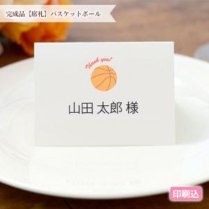 結婚式 バスケ スポーツ 席札
