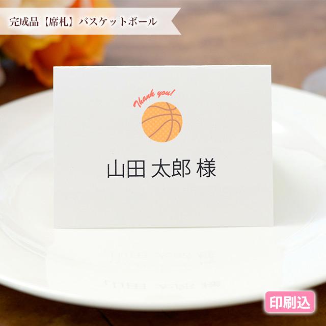 バスケットボールデザインのオリジナル席札