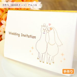 招待状 手作り アルパカ 動物ウェディング