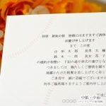 自宅で簡単に印刷・作成できるオリジナルの招待状