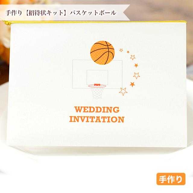 バスケ好きなカップルにピッタリ!ポップで楽しいウェディング招待状
