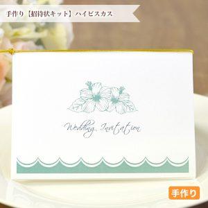 リゾート 海外 招待状 手作り 結婚式
