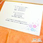 テンプレートで簡単に作成できる結婚式の招待状