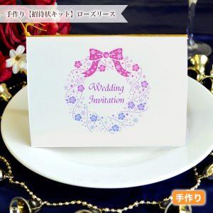 結婚式 招待状 手作り クリスマスリース