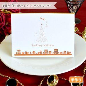 招待状 手作り 結婚式 クリスマスウェディング