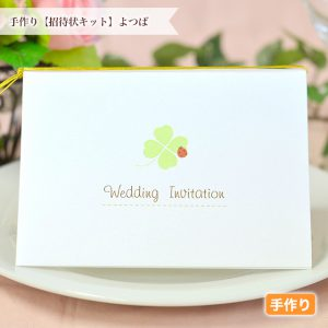 招待状 手作りキット 四つ葉のクローバー 結婚式