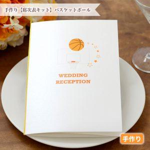 席次表 手作り バスケ 結婚式 スポーツ
