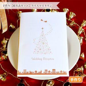 席次表 手作り 結婚式 クリスマス