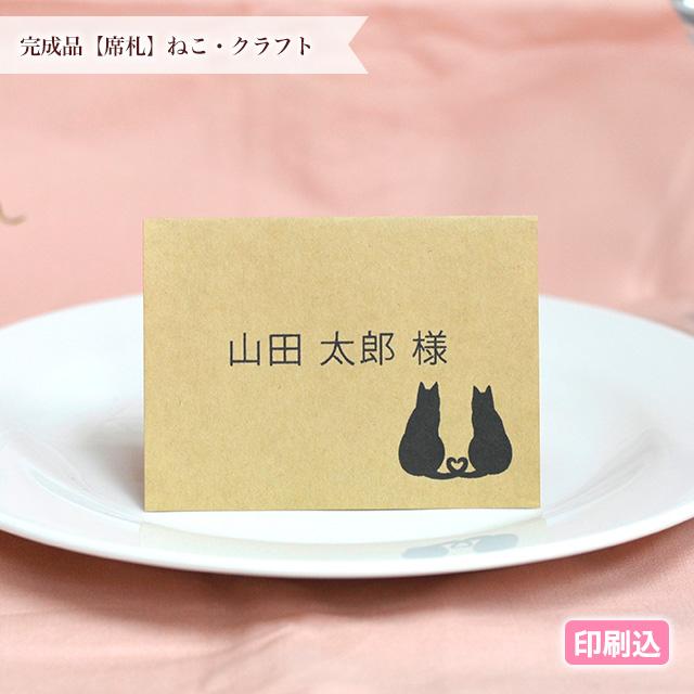 猫カップルのシルエットが可愛いクラフト紙の席札