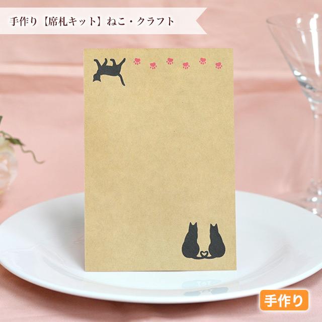 猫のシルエットが可愛い!クラフト紙を使った手作り席札キット