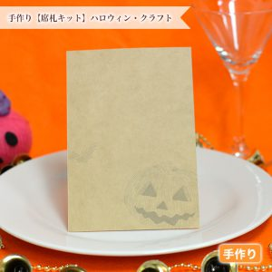 skf_halloween_craft