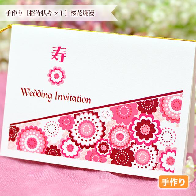 招待状キット,桜花爛漫,手作り,春