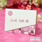 桜 席札 春結婚式 テンプレート