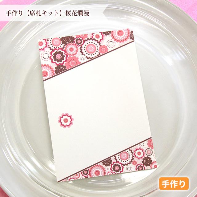 春 席札キット 手作り 桜