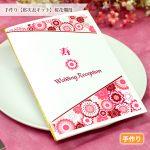 手作り 席次表 桜 結婚式