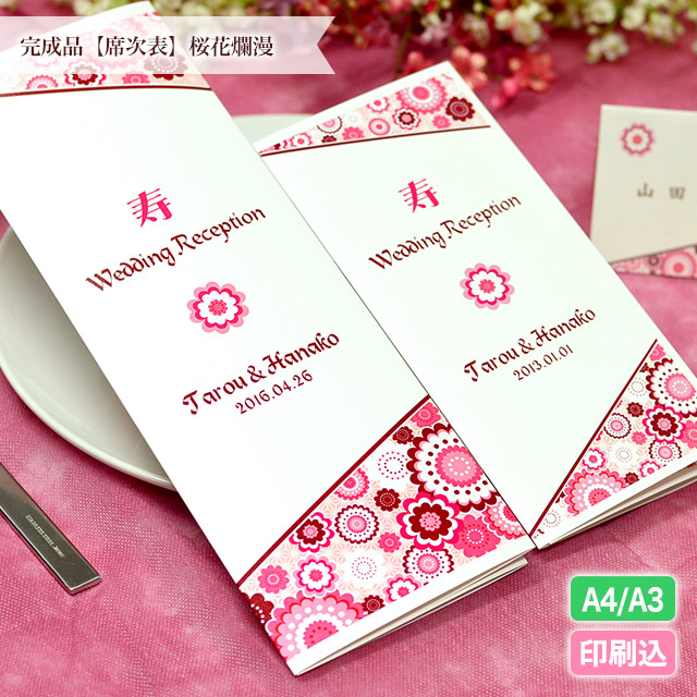 席次表 春挙式 桜 結婚式