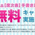 完成品【席次表】手書き原稿 無料キャンペーン中!!
