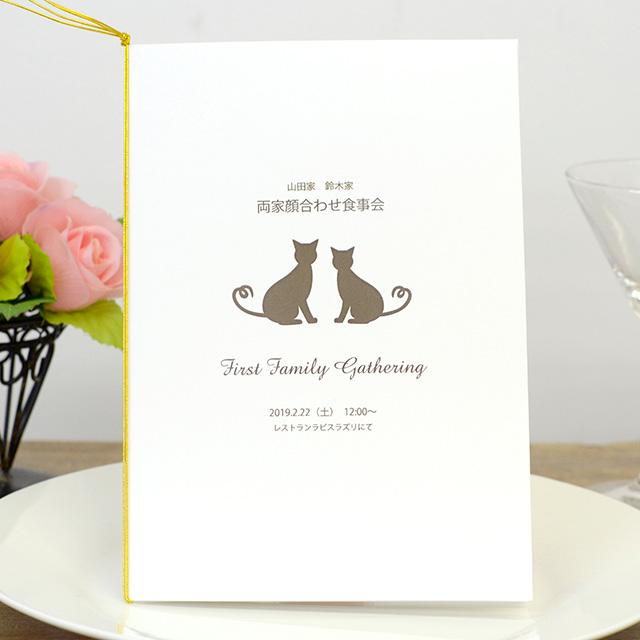 可愛い猫のシルエットがデザインされた両家顔合わせ用しおり