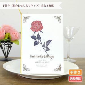 f_rose