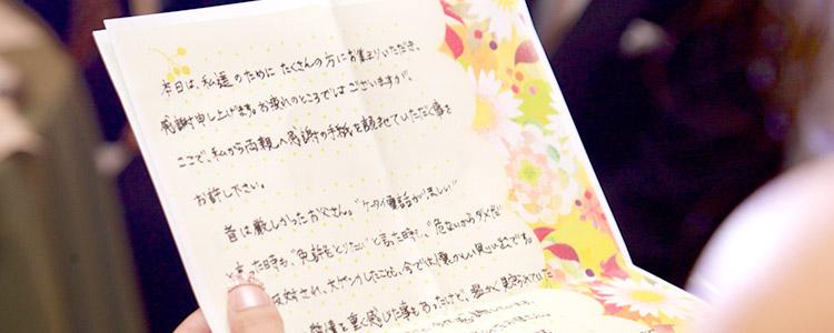 結婚式 花嫁の手紙