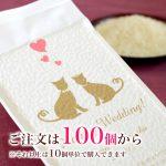 猫 プチギフト お米 真空米