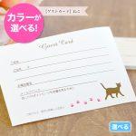 シルエットの可愛らしい猫がデザインされたゲストカード(芳名カード)です