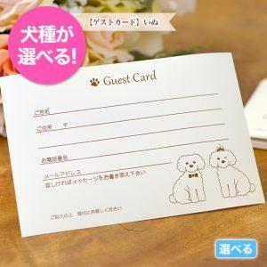 招待状と一緒に犬をモチーフにしたゲストカード