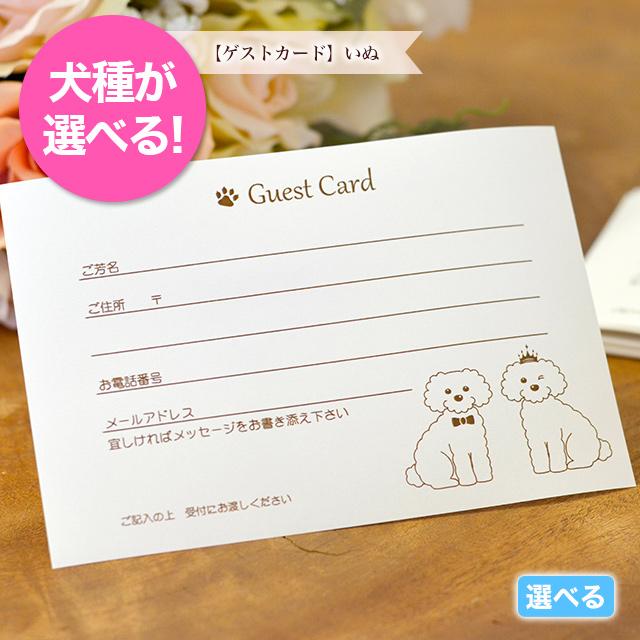 おめかししたわんこカップルが可愛いオリジナルのゲストカード(芳名カード)です。犬の種類も選べます
