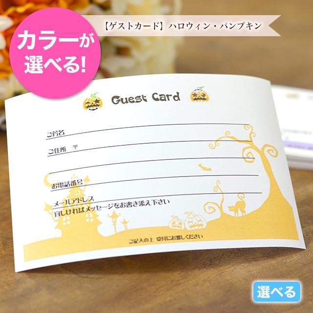 招待状と一緒に送れるゲストカード!ハロウィンパンプキンのデザイン
