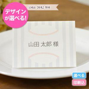 届いてすぐに使える野球をモチーフにした結婚式の席札