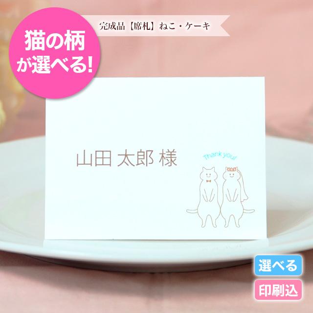 ねこ・ケーキの印刷込み完成品席札