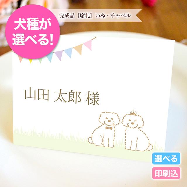 犬 席札 印刷込み 結婚準備